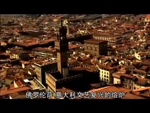 《佛罗伦萨的秘密》