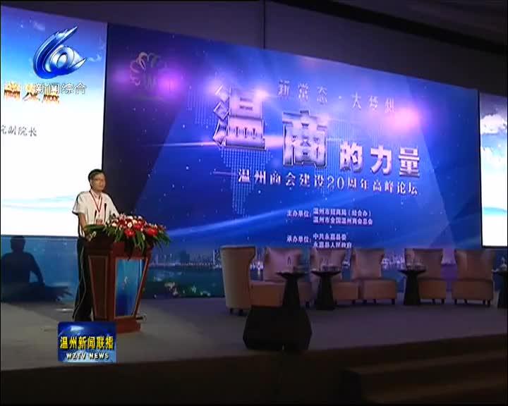 温州商会20周年高峰论坛