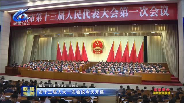 温州市十三届人大一次会议开幕