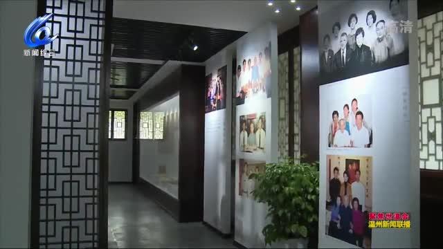 温州南怀瑾书院挂牌仪式举行