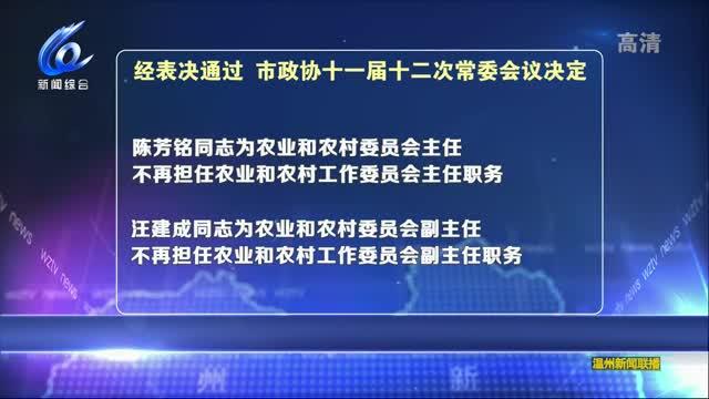 温州市政协表决通过一批人事任免事项
