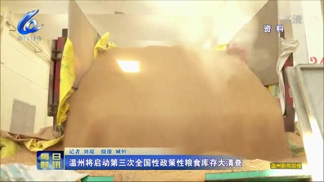 温州启动第三次政策性粮食库存清查
