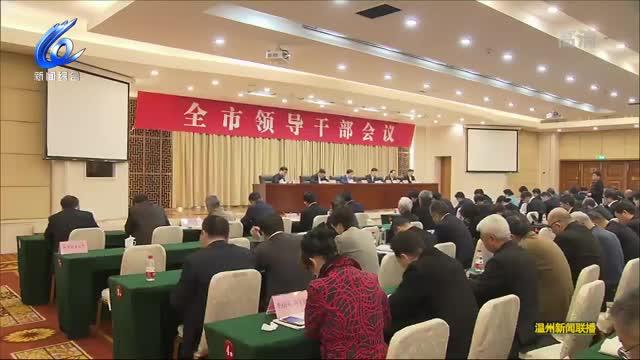 """温州市领导干部会议传达贯彻""""两会""""精神"""