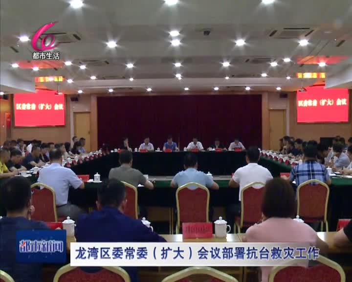 龍灣區委部署抗台救災工作