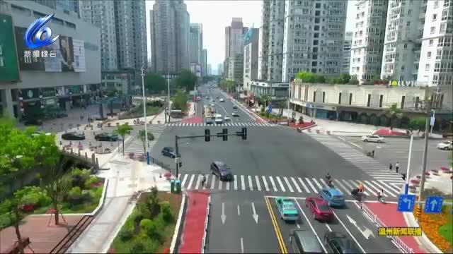 温州市开展道路交通安全综合治理五大行动