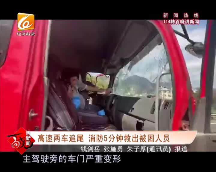 高速两车追尾 消防5分钟救出被困人员