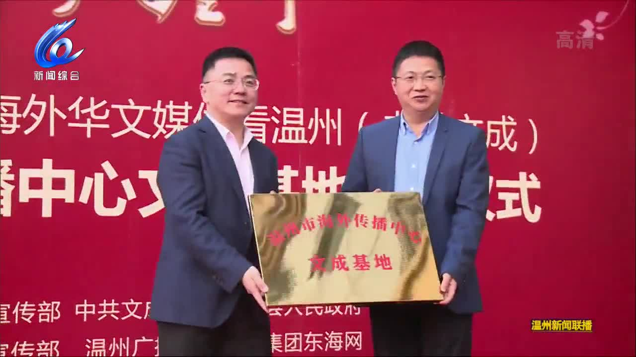 2019海外华文媒体看温州主题外宣活动走进文成