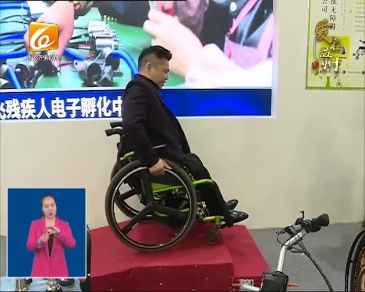 14個殘疾人項目亮相創博會