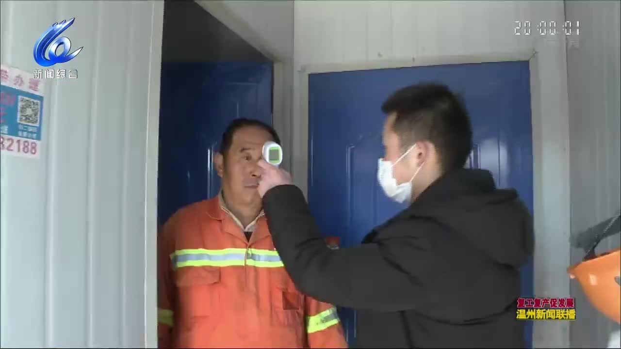 温州:防疫生产两手抓
