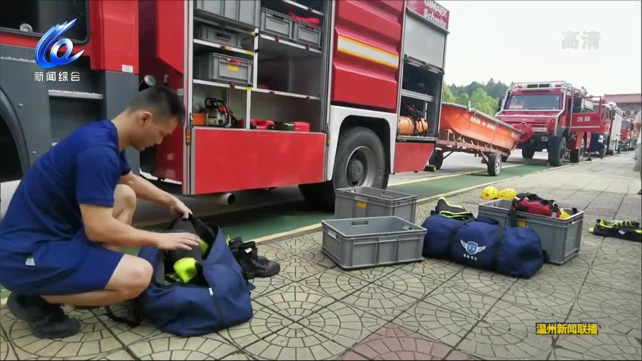 """""""拉得出 打得赢"""":温州消防投入跨省域抗洪抢险"""