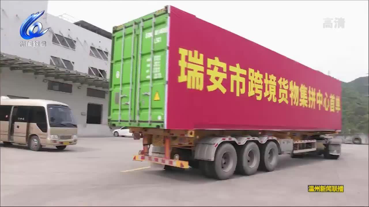 瑞安跨境貨物集拼中心啟運